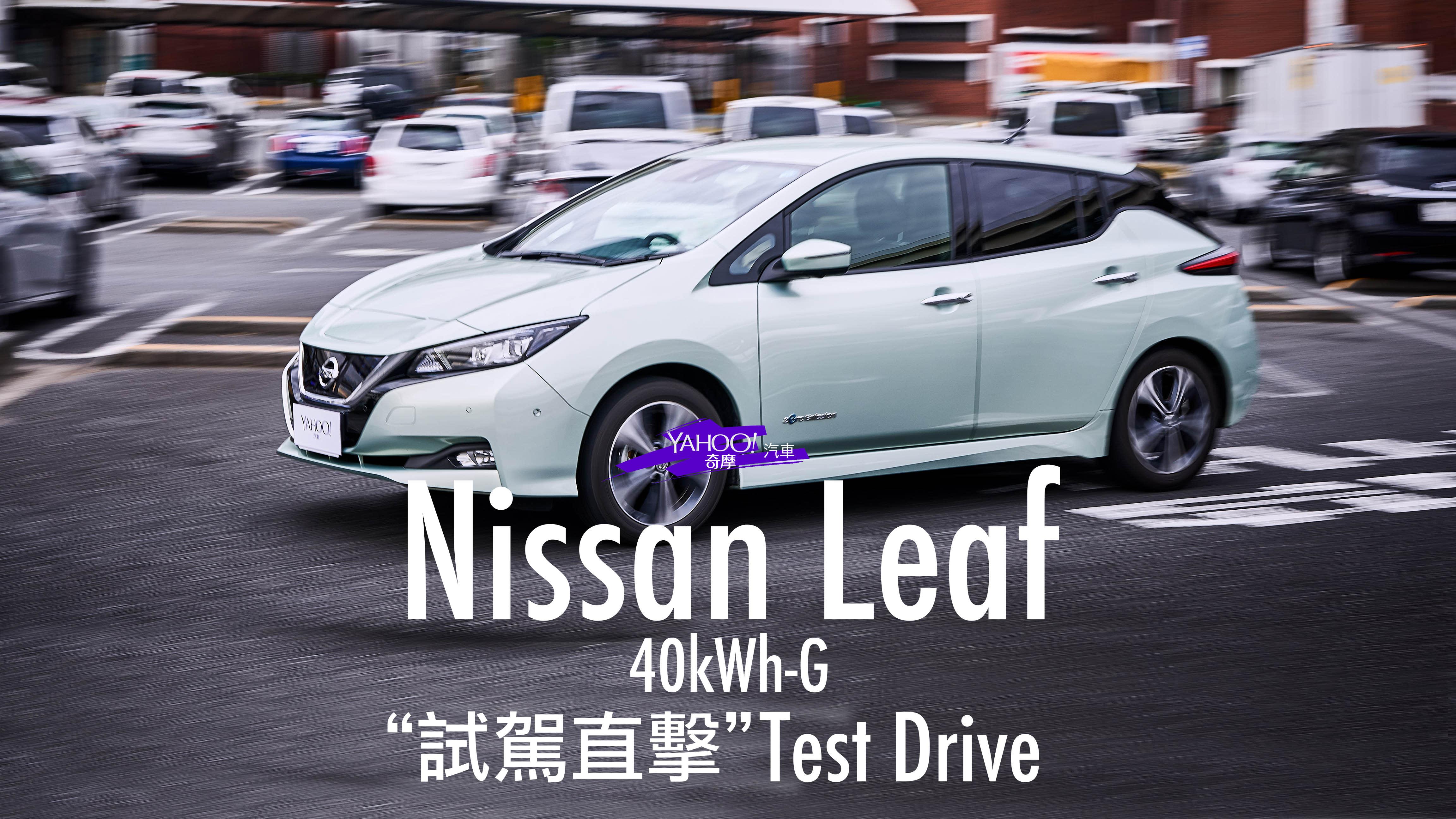【試駕直擊】定義未來的電動化選擇!2019 Nissan Leaf 40kWh-G東京試駕