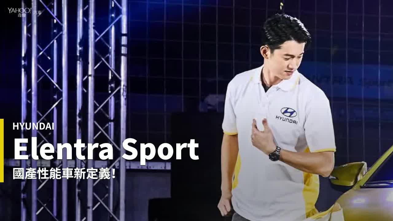 【新車速報】終於等到同級國產最速! Hyundai Elantra Sport強勢叩關79.9萬起正式登台