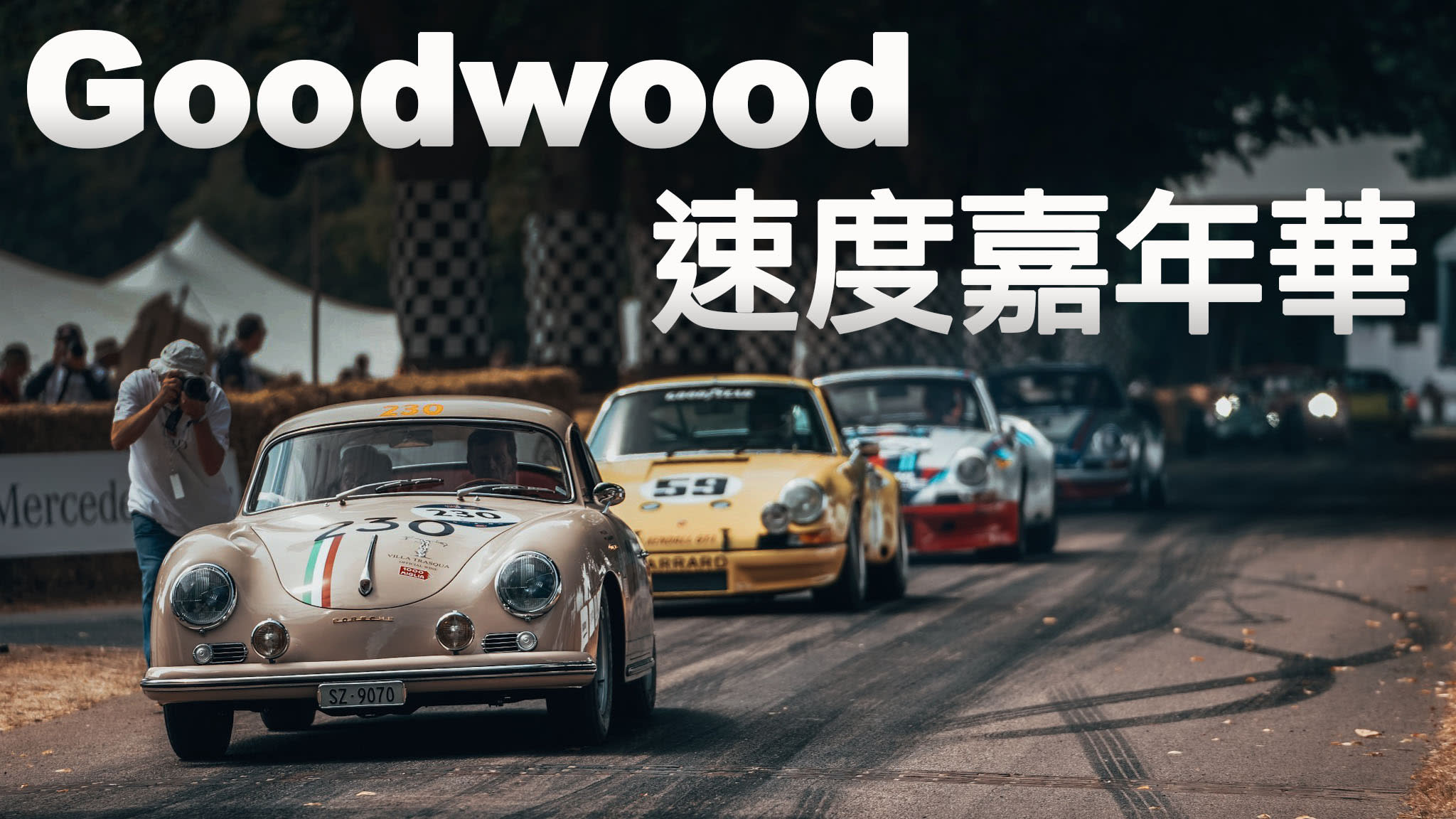 時代的淬煉|Goodwood 速度嘉年華|特別報導