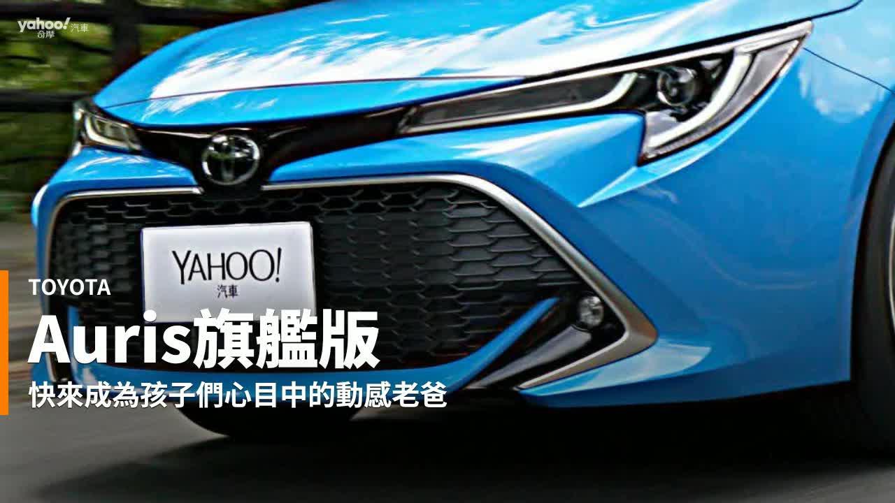 【新車速報】動感依舊、安全再強化!2020 Toyota Auris旗艦版城郊試駕