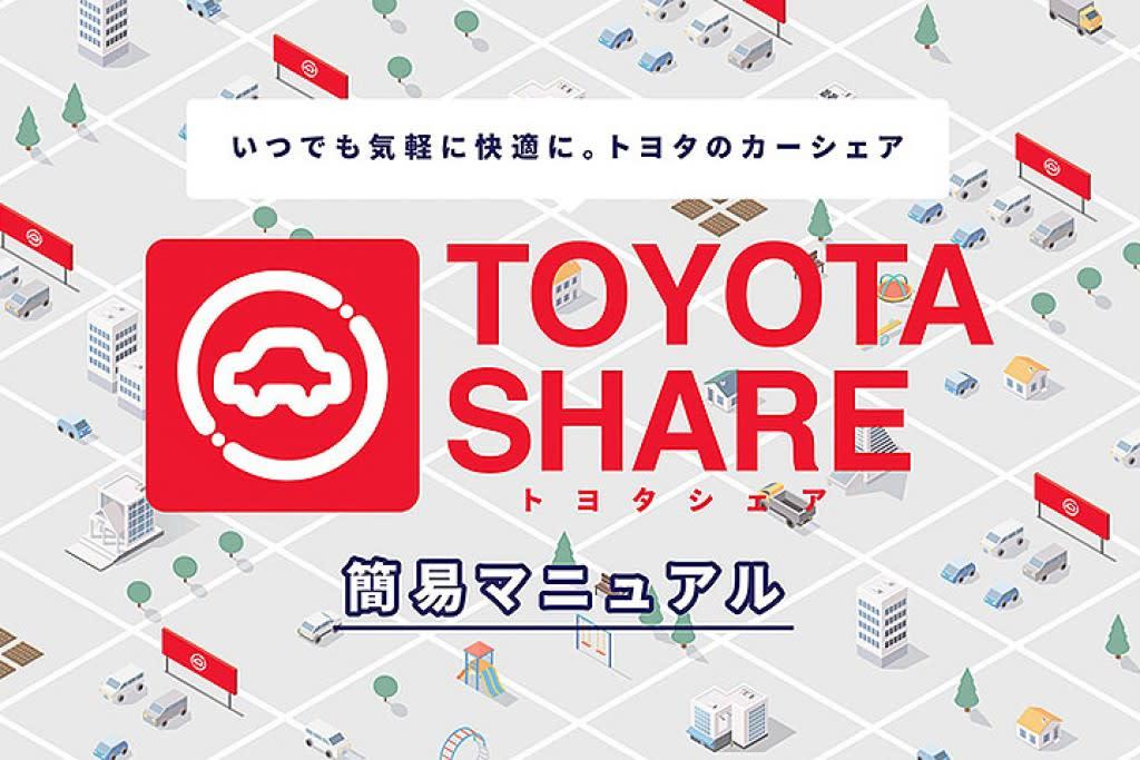 共享服務大開展,TOYOTA Share 與無人租車服務 Chokunori 正式於日本上線!