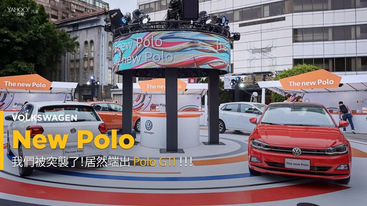 【新車速報】突襲發表GTI性能版!Volkswagen Polo全車系正式上市74.8萬起