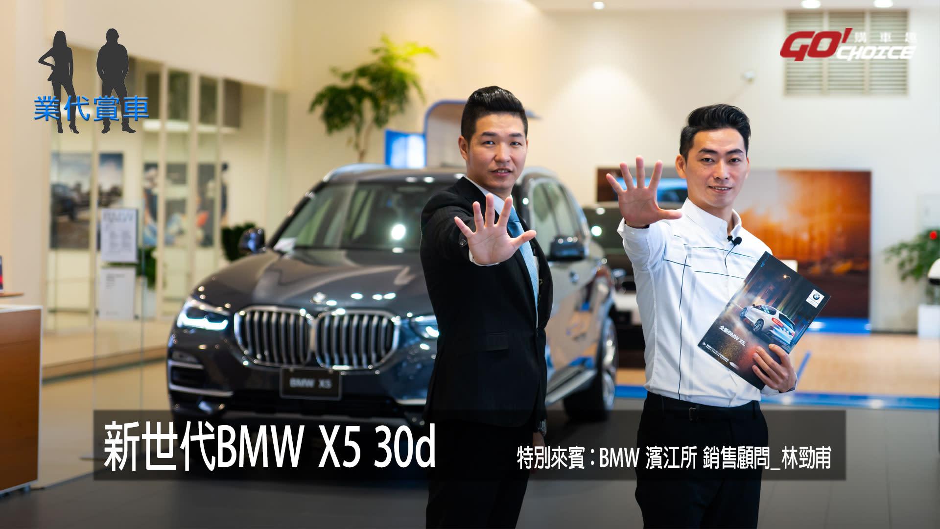 [業代賞車]2019年式BMW X5 30d-BMW濱江 銷售顧問_ 林勁甫