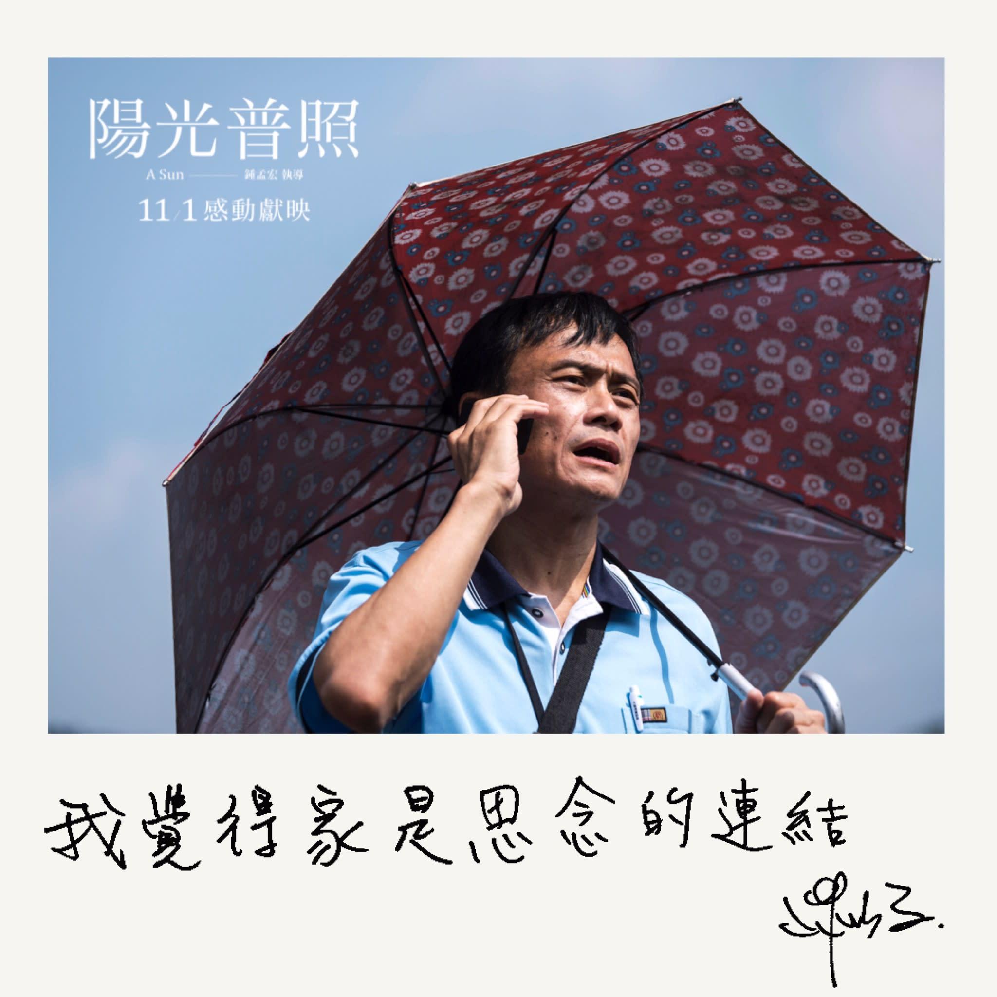陳以文:我覺得家是思念的連結