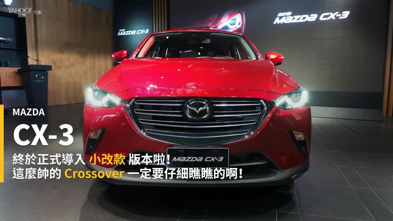 【新車速報】MRCC全速域入魂!2018年式Mazda CX-3小改款78.9萬元起!