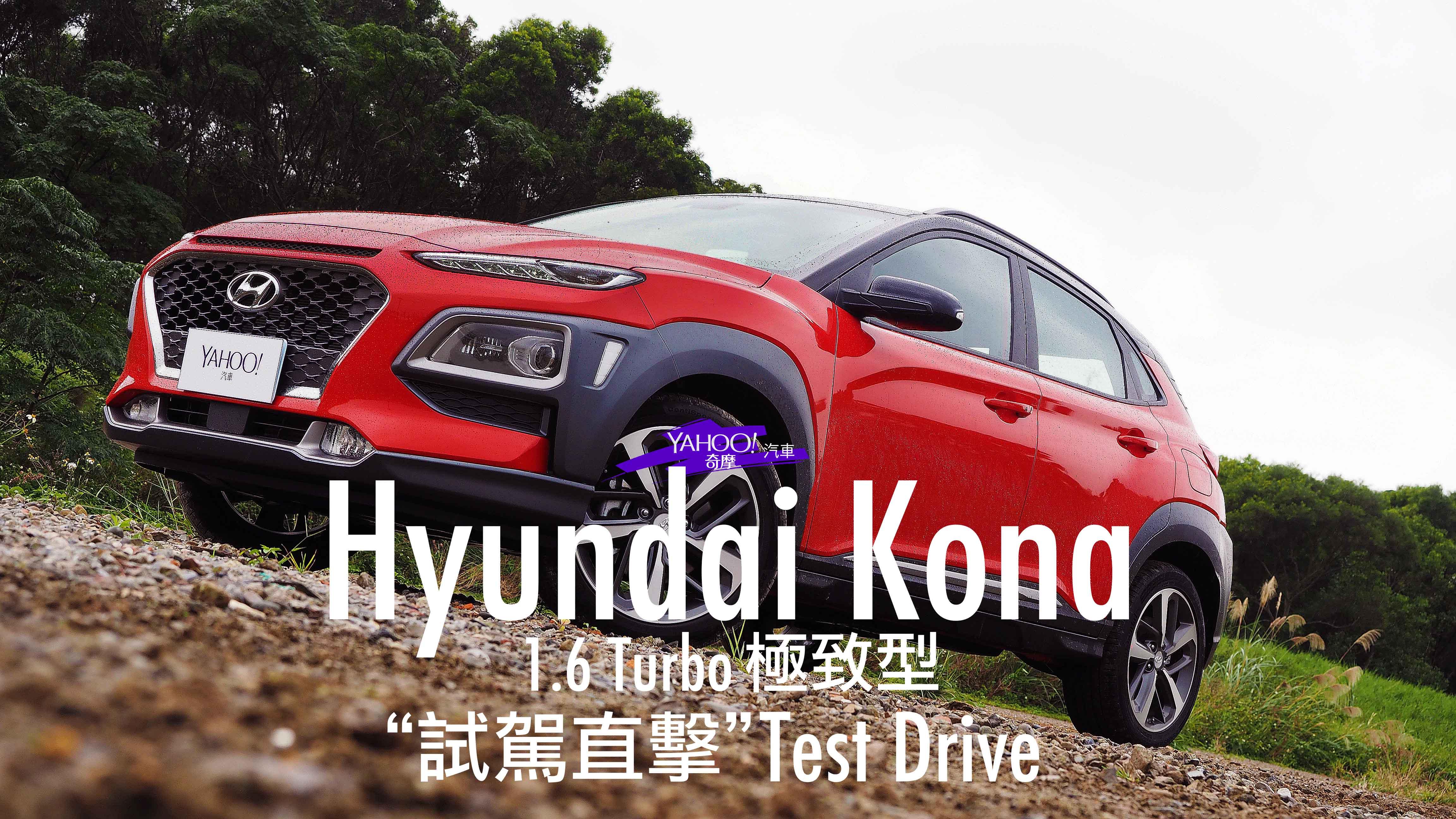 【試駕直擊】再一次、突破對韓國車的想像!Hyundai Kona極致型試駕