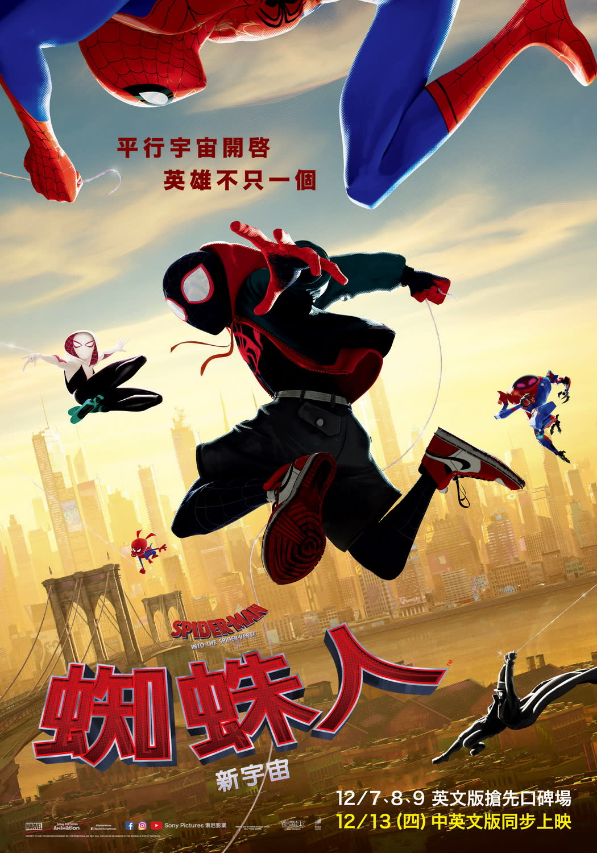 蜘蛛人大集合!《蜘蛛人:新宇宙》釋出全新角色海報
