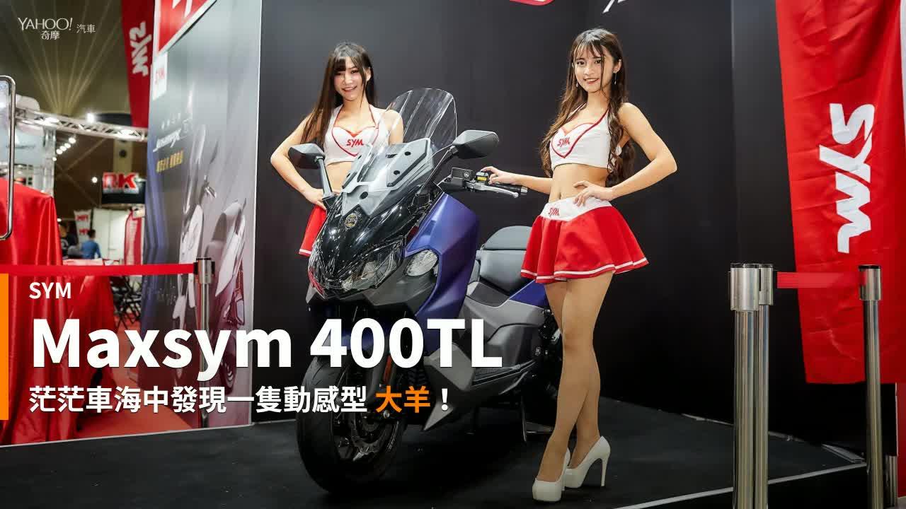 【新車速報】展現國產大羊的運動本色!SYM Maxsym 400TL預告年底登場!