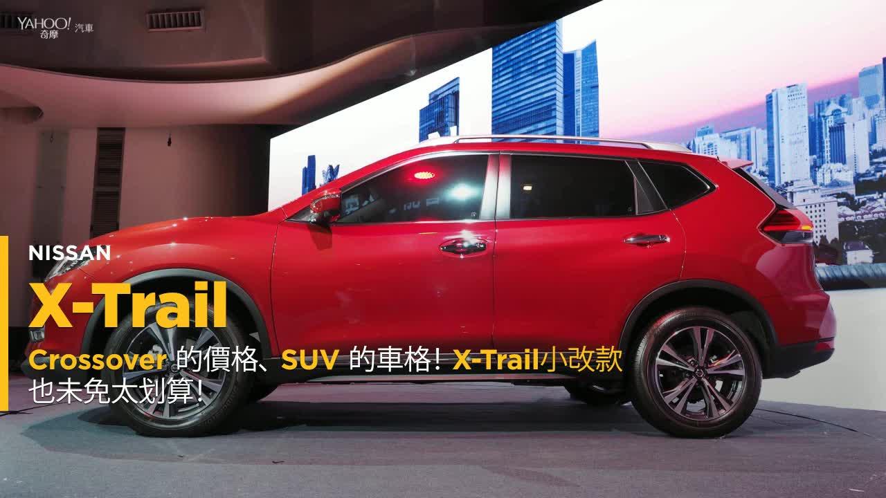 【新車速報】戰力滿點強攻車市!Nissan X-Trail小改款82.9萬元起!