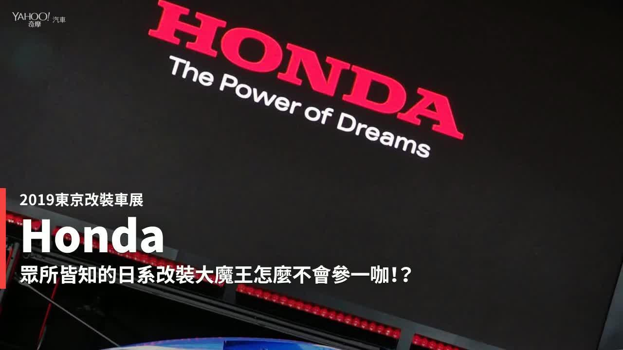 【2019東京改裝車展速報】比無限更無限!NSX為首、Honda率眾展現賽道魂