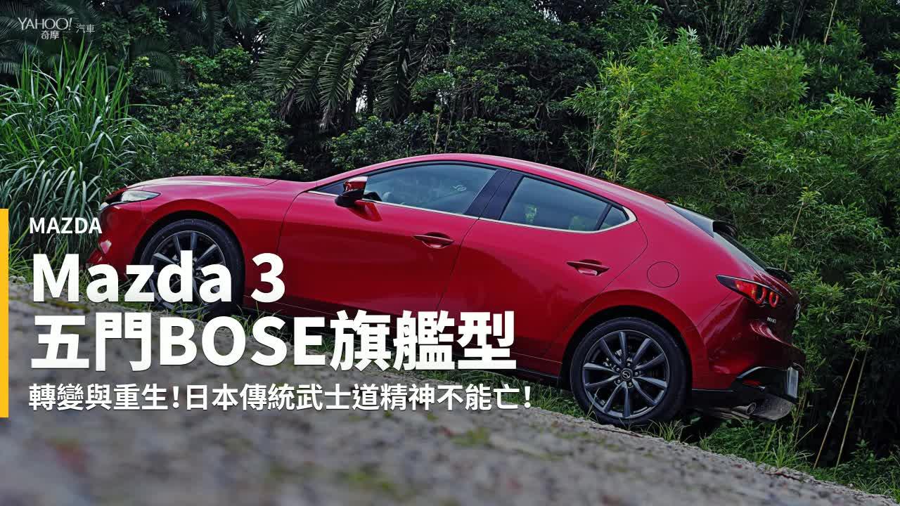 【新車速報】減法美學下的日系品味!2019 Mazda 3五門BOSE旗艦型山區試駕