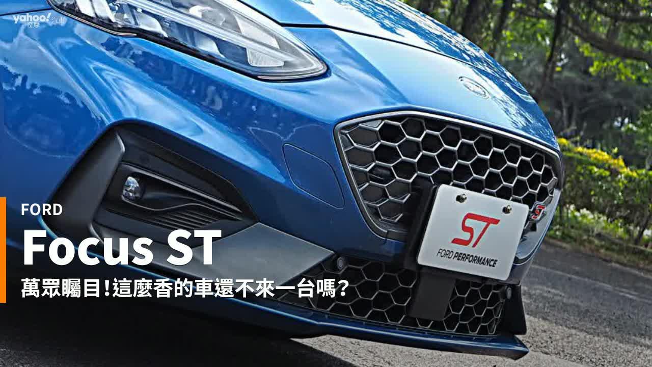 【新車速報】性能暴走、價格更暴走!2020 Ford Focus ST預接上陣136.9萬元起!