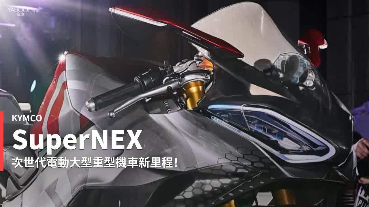 【新車速報】描繪次世代的想像!Kymco光陽工業產品總監專訪暨SuperNEX概念車剖析