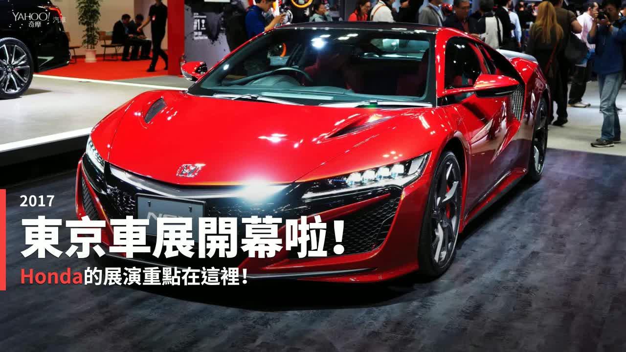 【東京車展速報】從復古見識創新!Honda汽機車戰線一次到位!