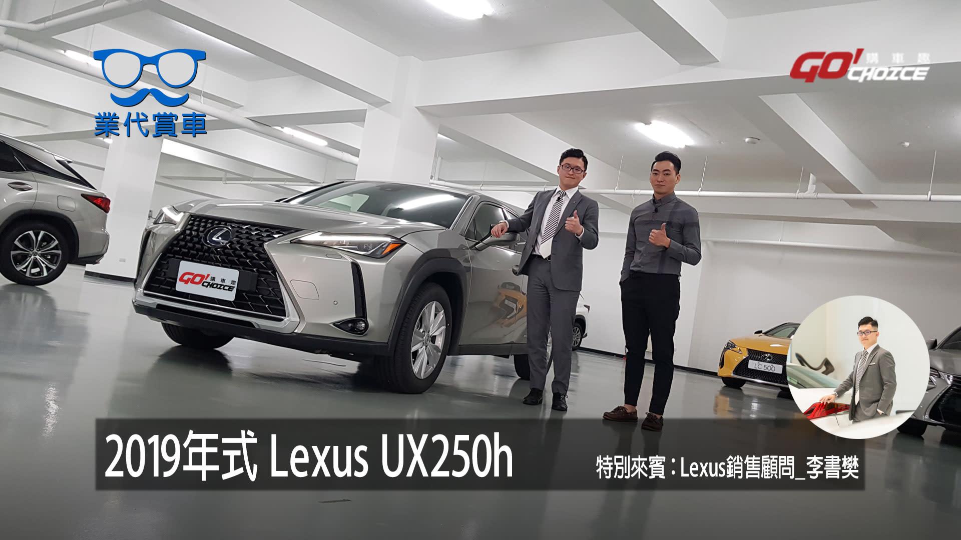 [業代賞車]2019年式 LEXUS UX250h LEXUS桃園 銷售顧問-李書樊
