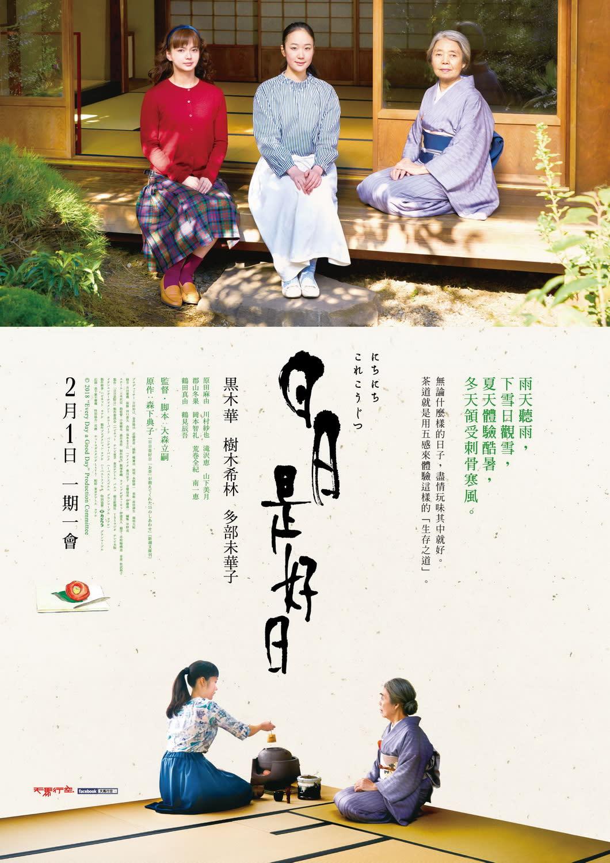 <p>Top 8、《日日是好日》:日本影壇中有一派專攻雅緻清新的路數,總是能將慢活的自在舒緩寫入劇本之中,而《日日是好日》也是其中一例。《日日是好日》由風格顯著的《再見溪谷》導演大森立嗣執導,他向來以鋒利的女性觀點見長,最新作品也延續了他一慣的女性視角,但片中同時也處處充滿溫情,透過日本傳統的茶道精神帶出生活態度,並提醒我們應該放慢腳步、感受萬物。片中請得樹木希林、黑木華、多部未華子共同演出,同時也是去年辭世的資深女星樹木希林告別大銀幕之作,因此在膠捲中保留了樹木希林最溫柔的姿態。(圖:Yahoo電影) </p>