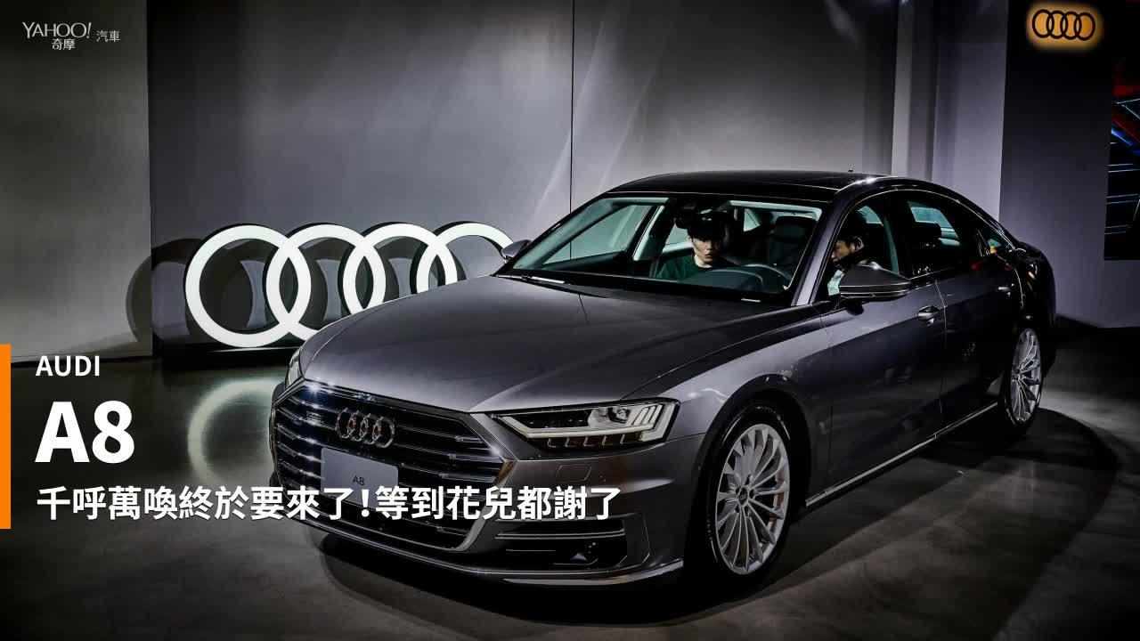 【新車速報】絕美總裁座駕終於現身!Audi A8媒體賞車會預告8月22日正式發表!