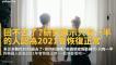 研究:只有一半的人認為2021會恢復正常