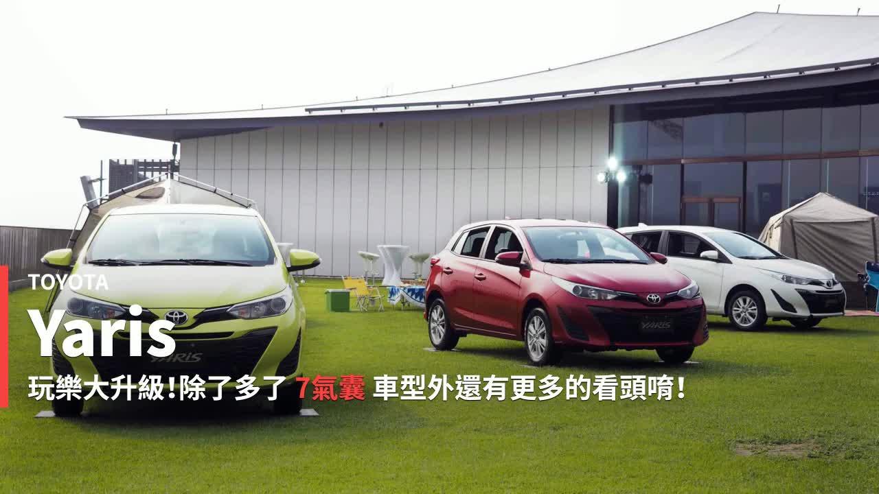 【新車速報】玩樂大升級!Toyota All New Yaris改款初登場!