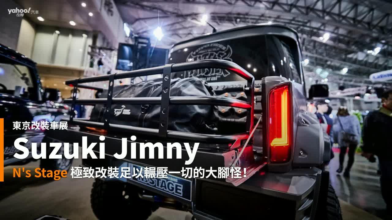 【新車速報】和製巨獸武士再臨!N's Stage謹製Suzuki Jimny大腳範本改!