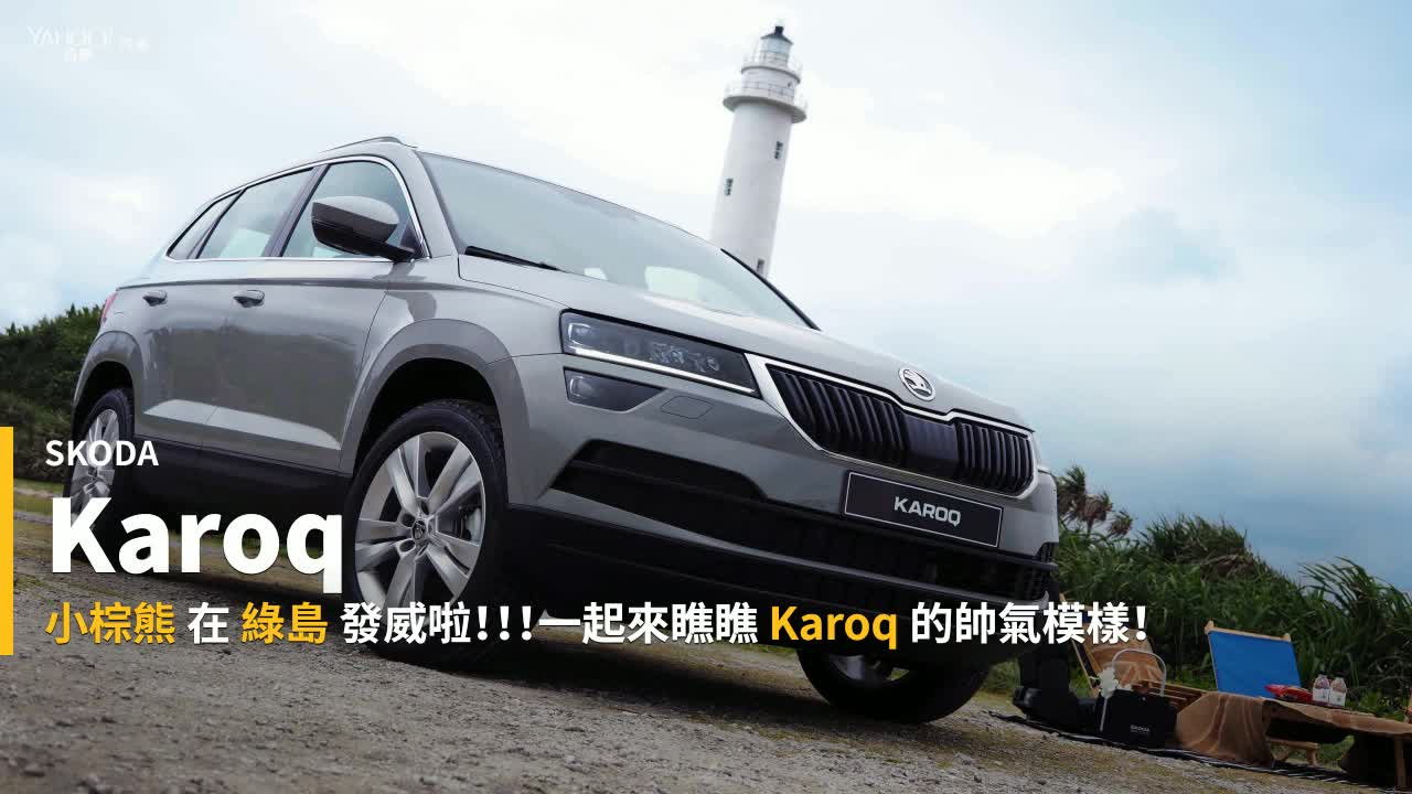 【新車速報】春雨欲來轉翠峰 2018 Skoda Karoq尊榮型1.5TSI綠島試駕