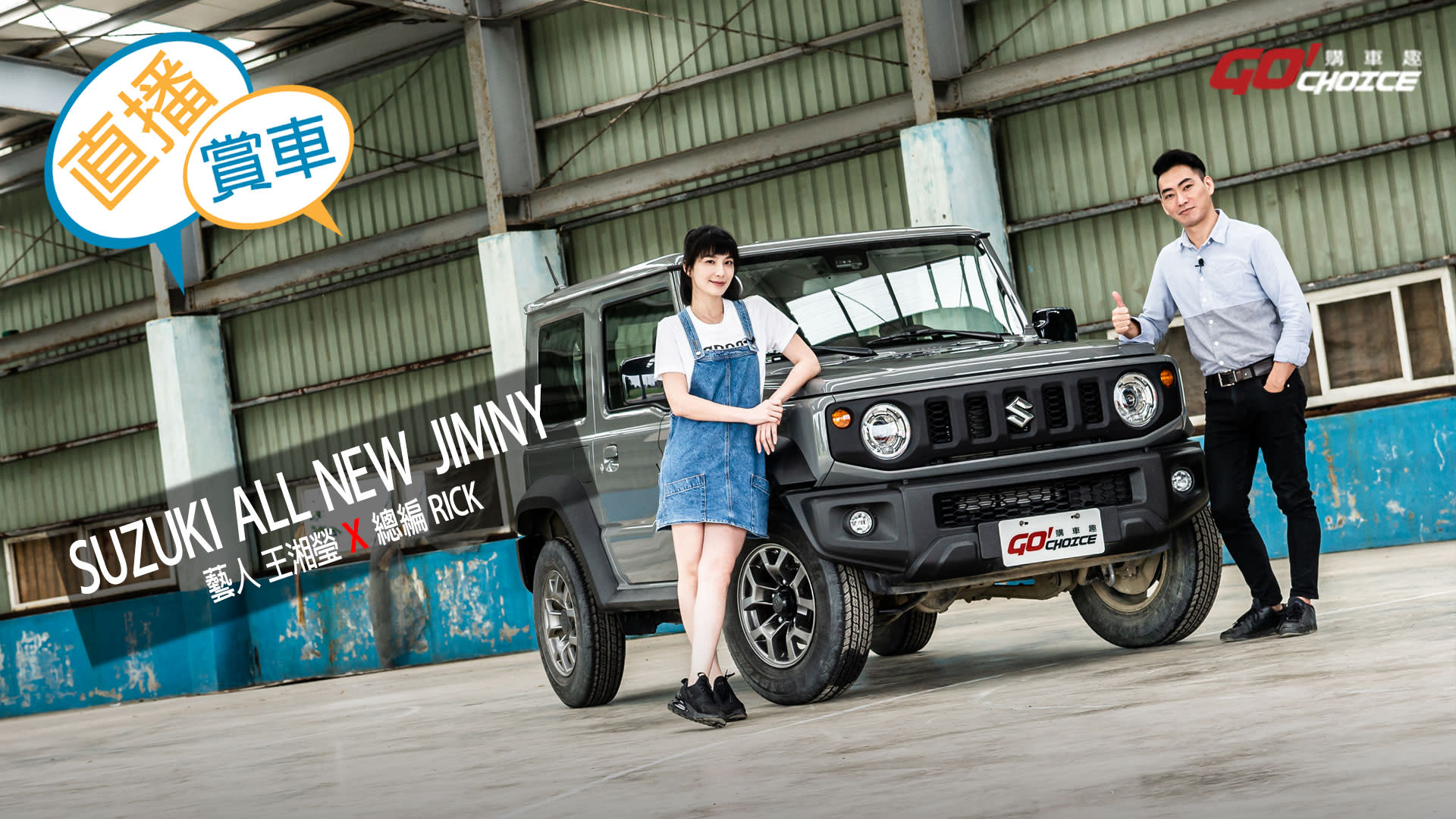 直播賞車-2019 SUZUKI ALL NEW JIMNY_藝人 王湘瑩