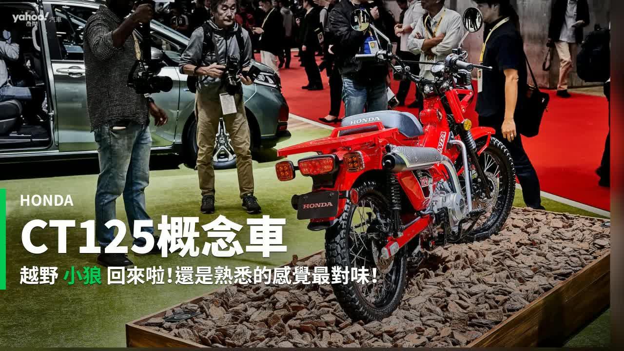 【新車速報】超Scrambler風格復刻獵狼!Honda CT125概念車再現江湖!