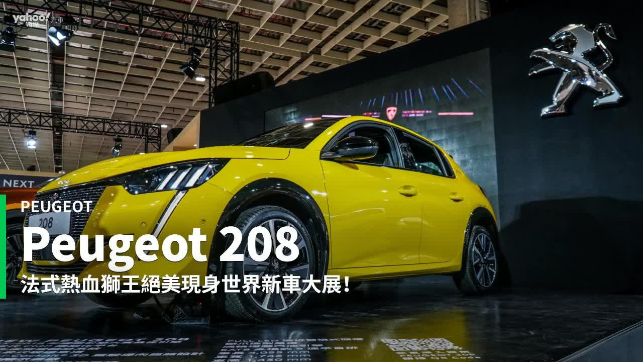 【新車速報】以法式設計詮釋浪漫獅心風!2020最美型小車Peugeot 208動人亮相!