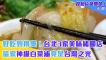 好吃到得獎!台北3家美味豬腳店