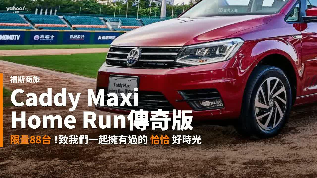 【新車速報】中職傳奇球星跨刀代言!福斯商旅Caddy Maxi Home Run傳奇版限量發表!