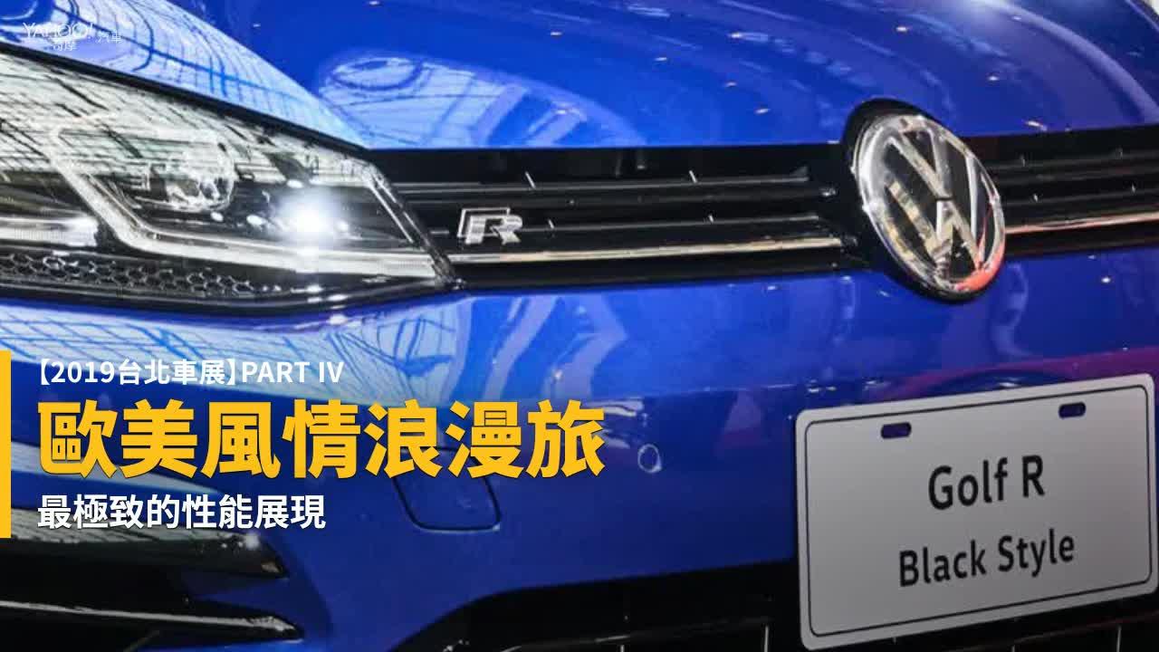 【新車速報】四部曲最後的重頭戲!Volkswagen、Ford、Land Rover、Jaguar、Porsche