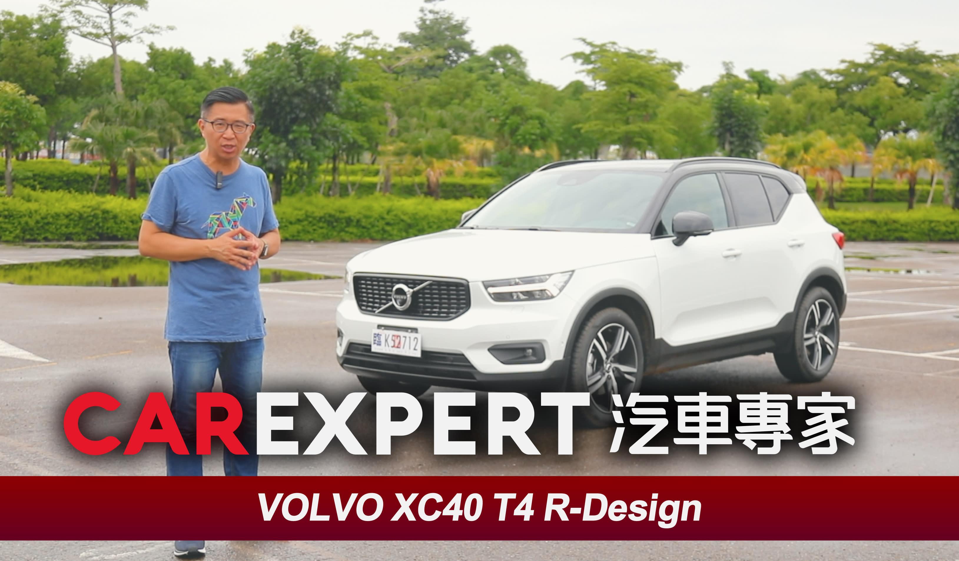 終於試到2018歐洲年度風雲車 VOLVO XC40 T4 R Design