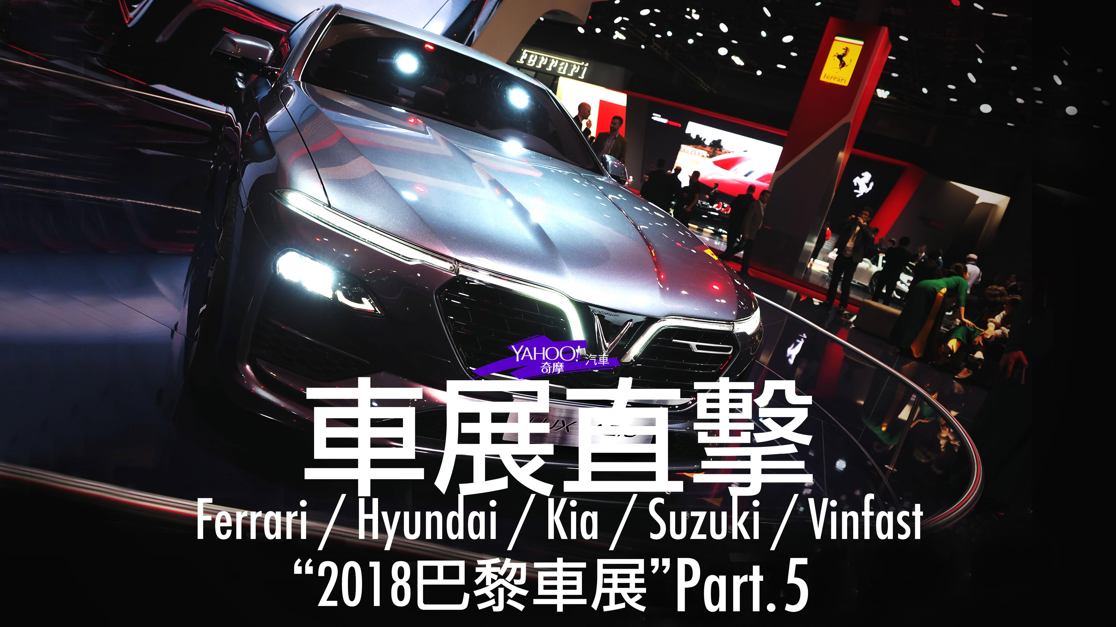 【巴黎車展看Yahoo】2018 巴黎車展直擊 Part 5 (Hyundai、Vinfast、Kia、Ferrari及Suzuki)