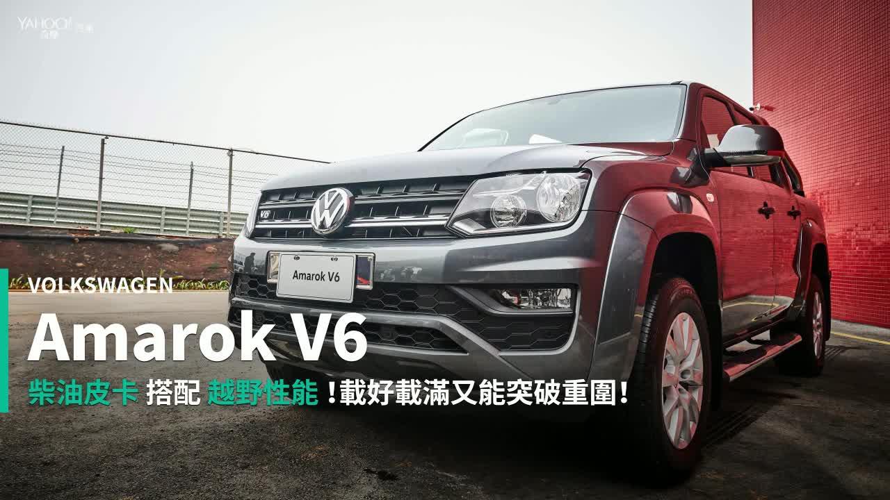 【新車速報】沒有三兩三、怎敢上梁山?Volkswagen Amarok V6越野體驗
