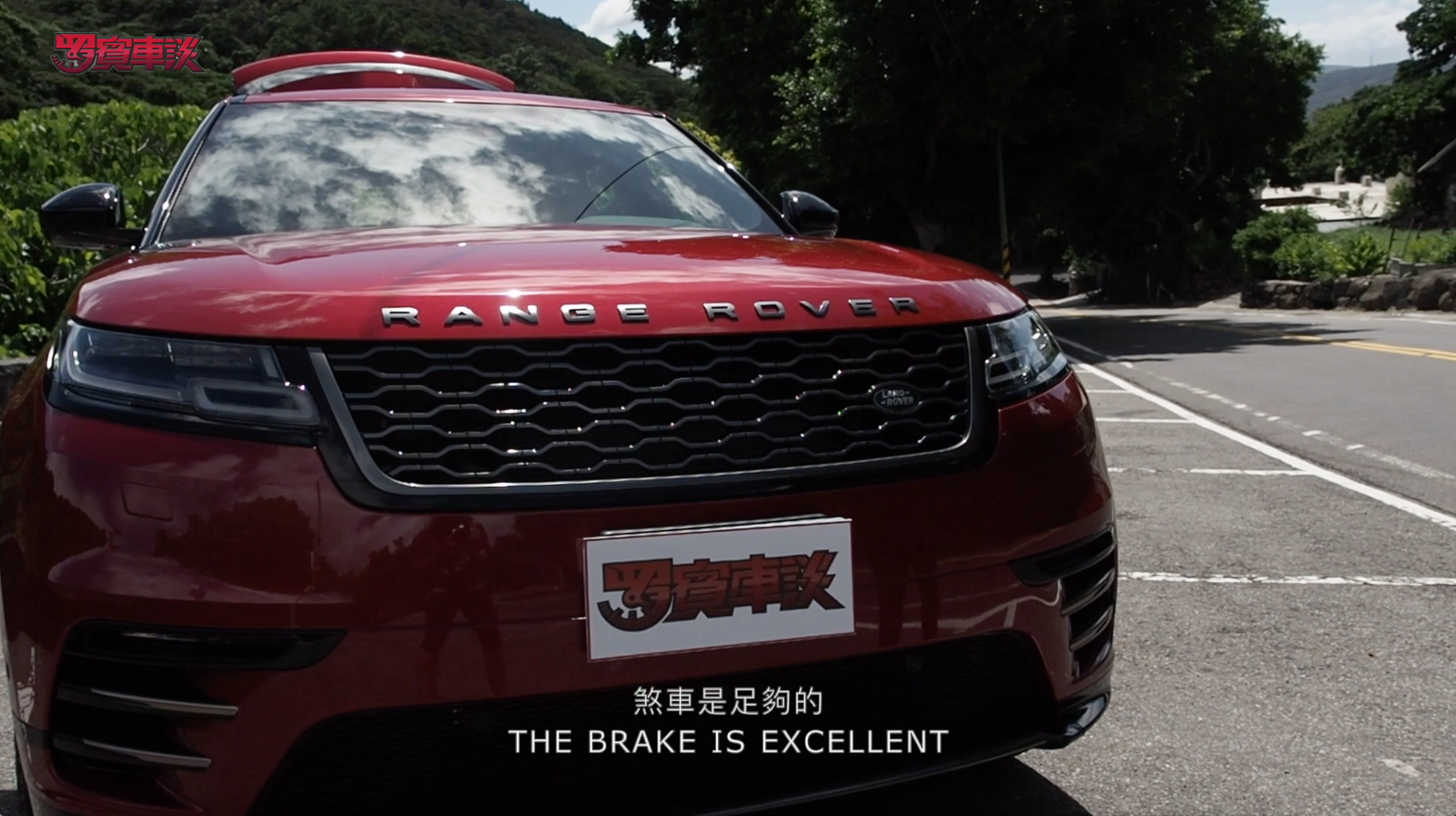 【羅賓車談】New Cars on the Block:Range Rover Velar 試駕