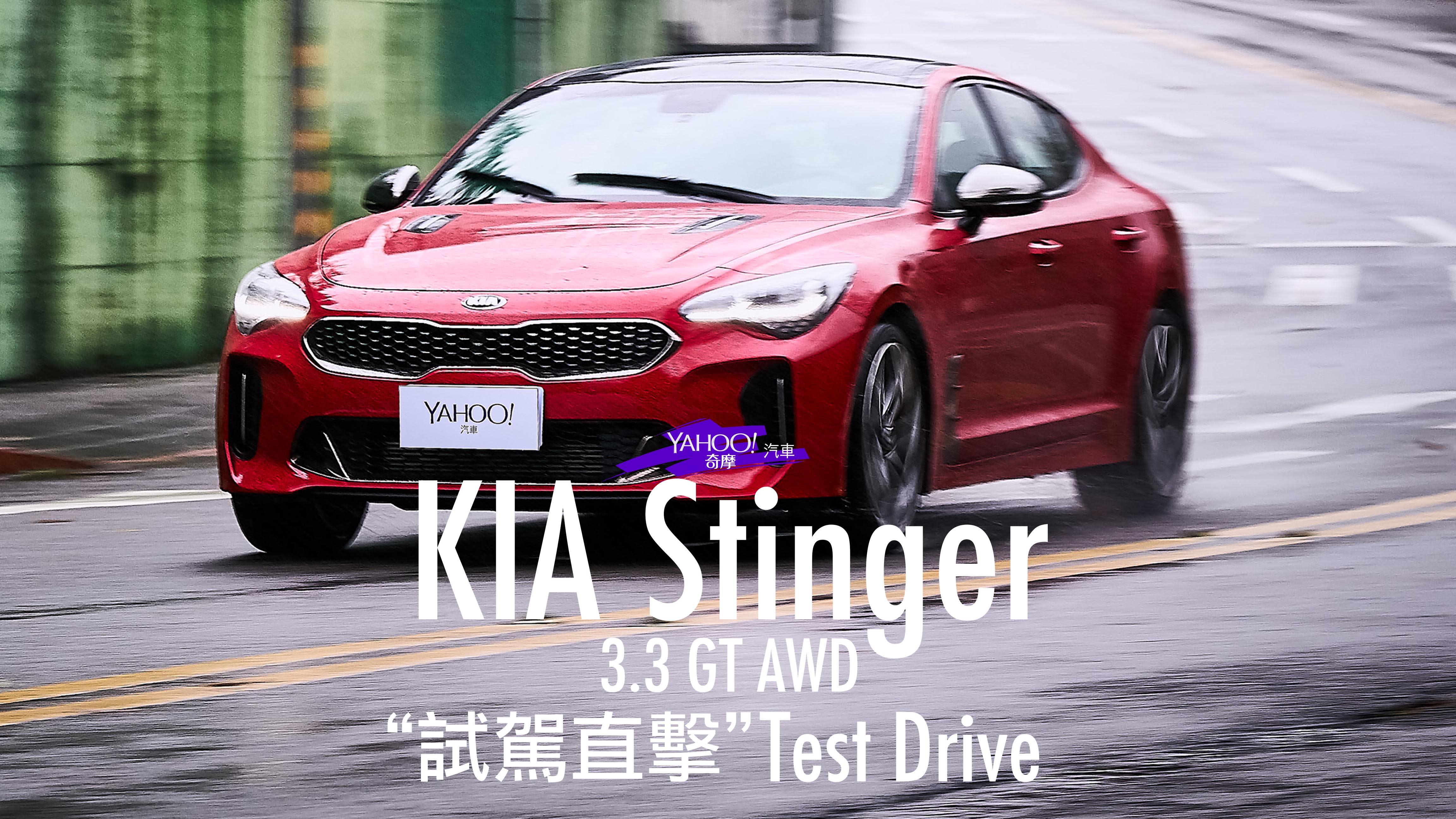 【試駕直擊】不是終點、更像個中繼點的醞釀之作!KIA Stinger 3.3GT城郊試駕