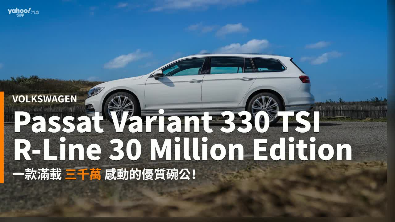 【新車速報】We Love You 3000!Volkswagen Passat Variant 330 TSI R-Line 30 Million Edition 榮耀升級卓越版試駕!