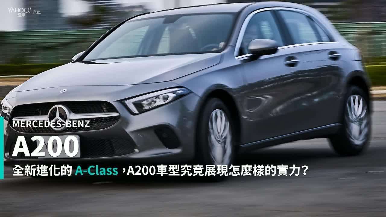 【新車速報】簡潔、更直接!Mercedes-Benz A-Class A200高雄試駕