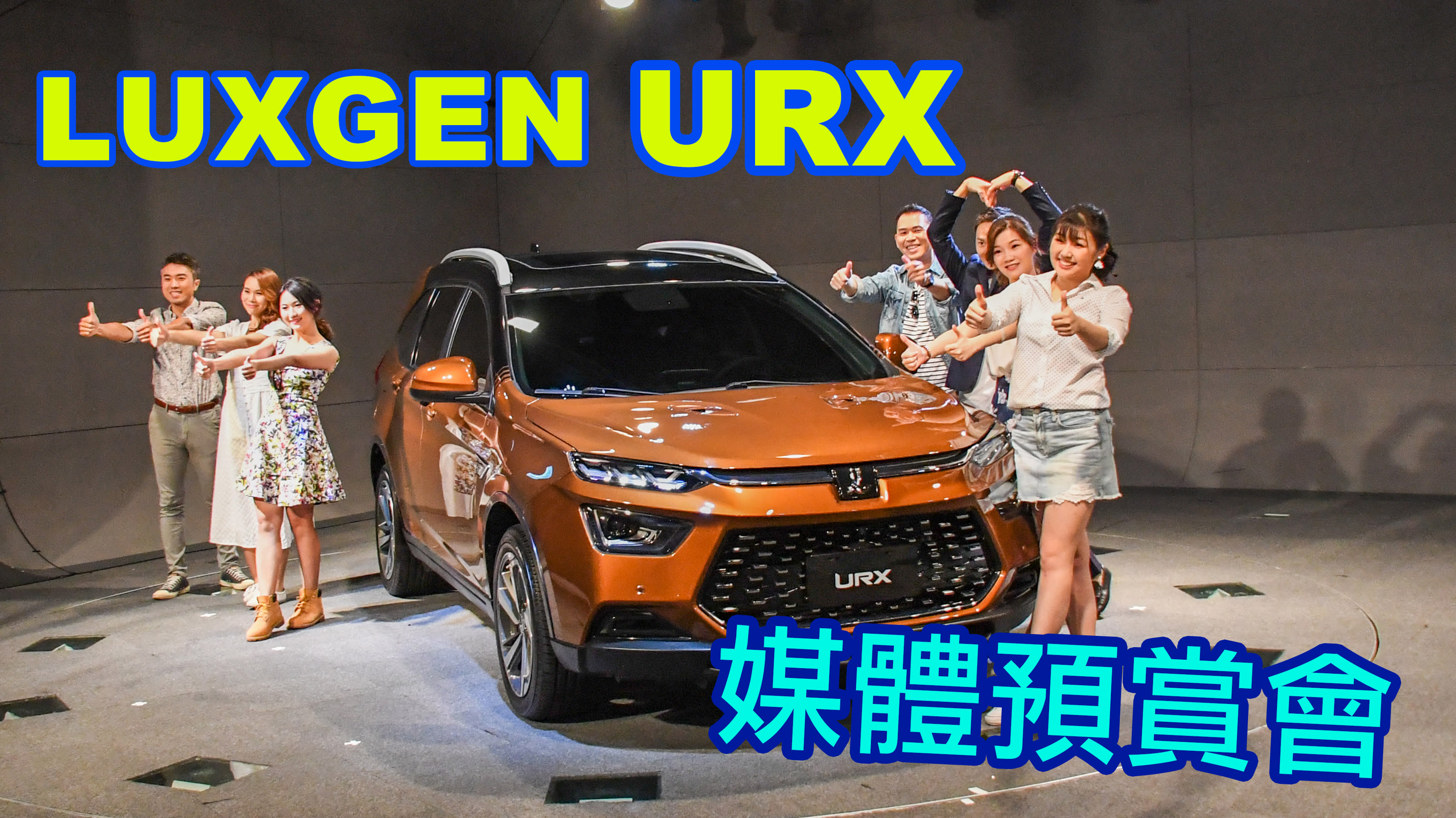 國產全新5+2!LUXGEN URX ︱預計第四季上市