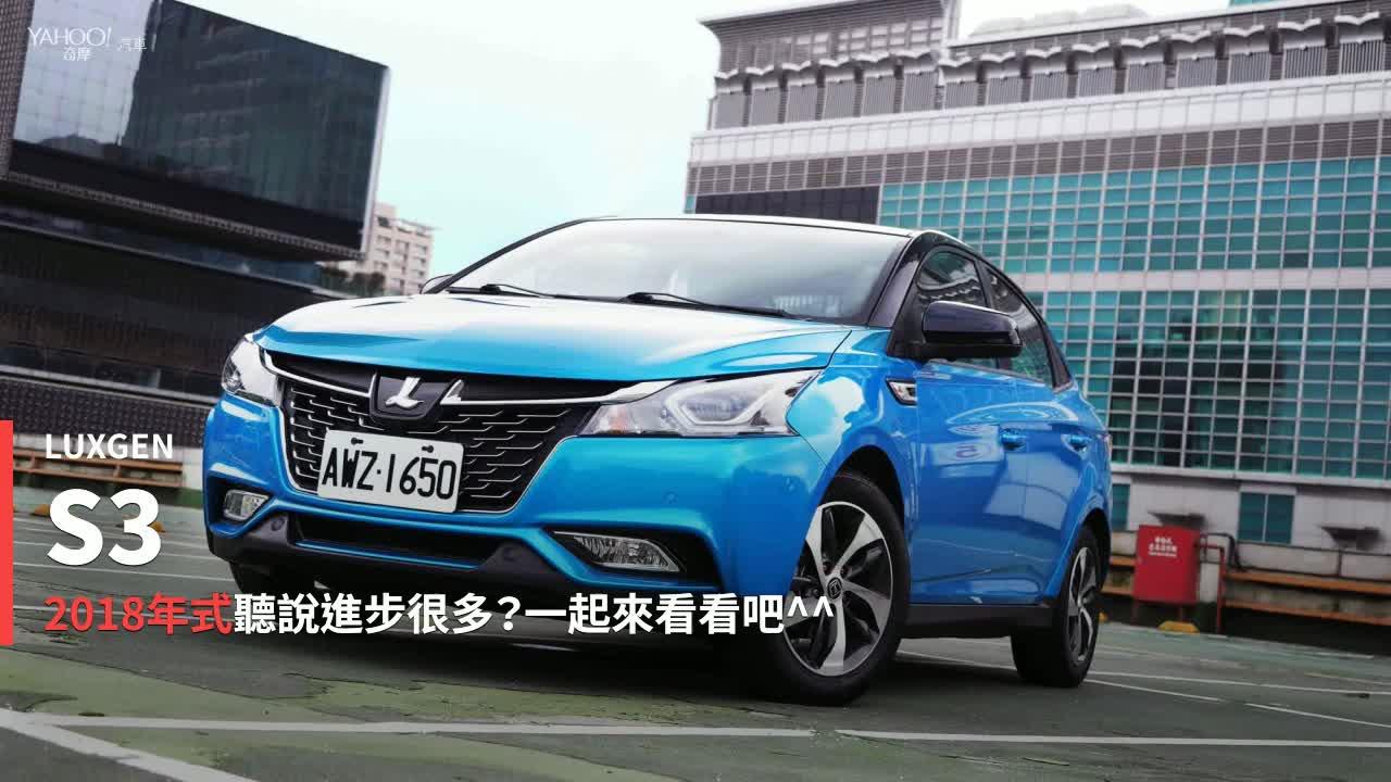 【新車速報】城市巡禮 2018 Luxgen小改款S3輕盈試駕