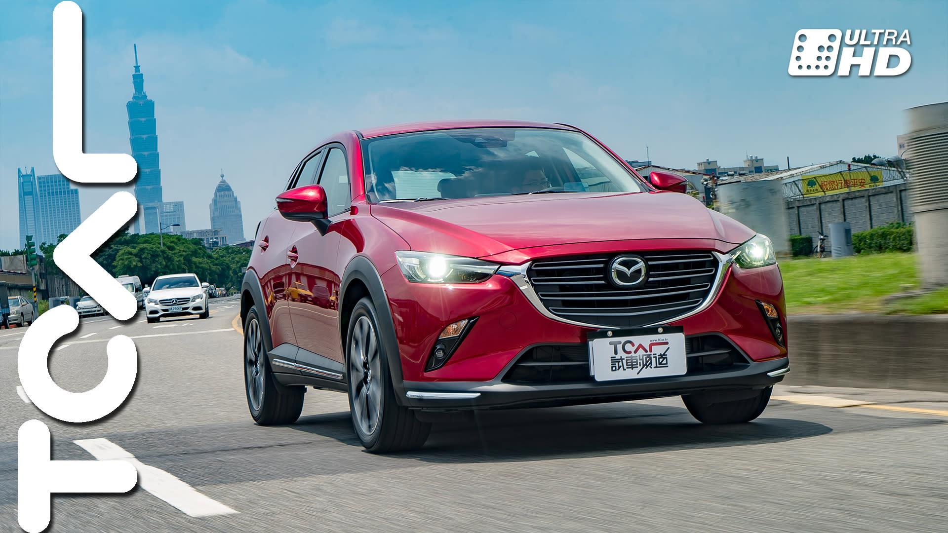 安全守護仙子 Mazda CX-3 SKY-G 旗艦型 新車試駕 - TCAR