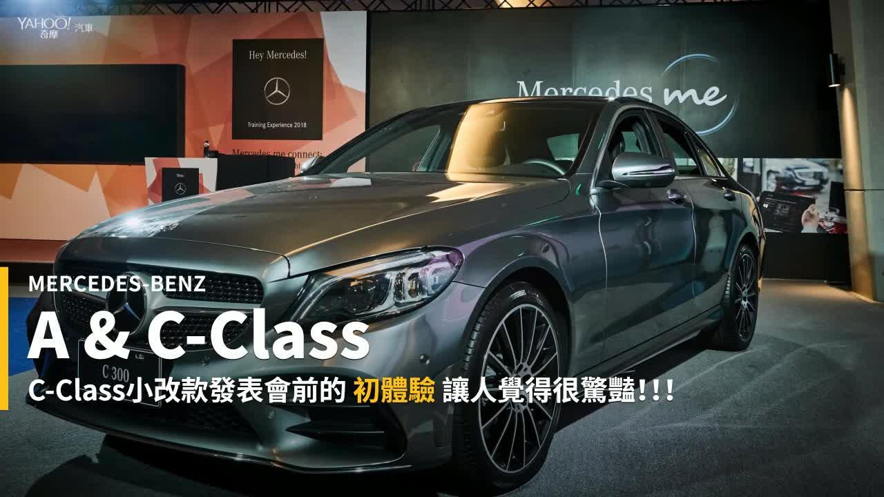 【新車速報】更認識、更驚豔!發表會前值得先行洞悉的Mercedes-Benz小改款C-Class及A-Class初體驗