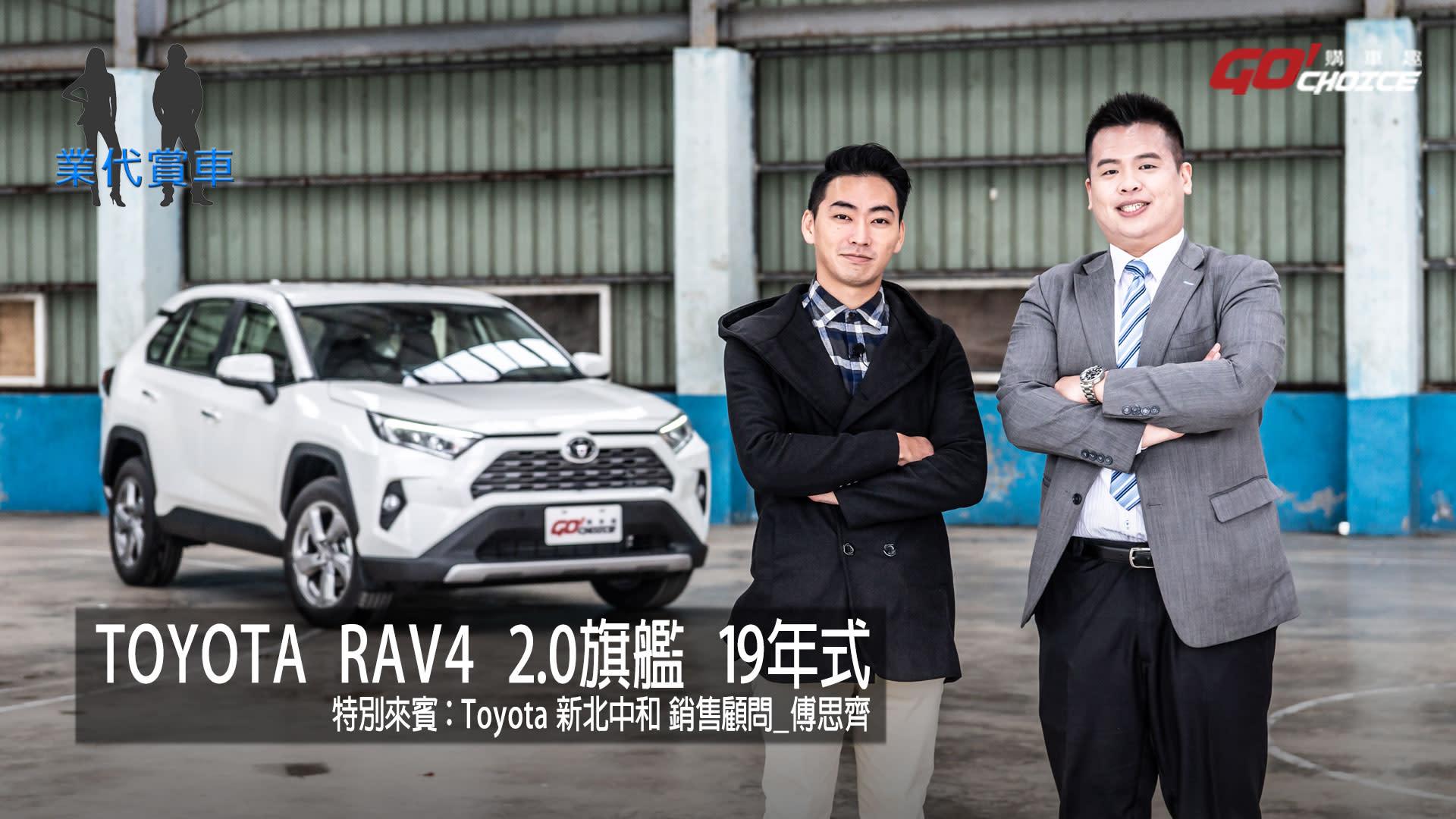 業代賞車-2019 TOYOTA RAV4 2.0旗艦_特別來賓 : Toyota 新北中和 銷售顧問_傅思齊