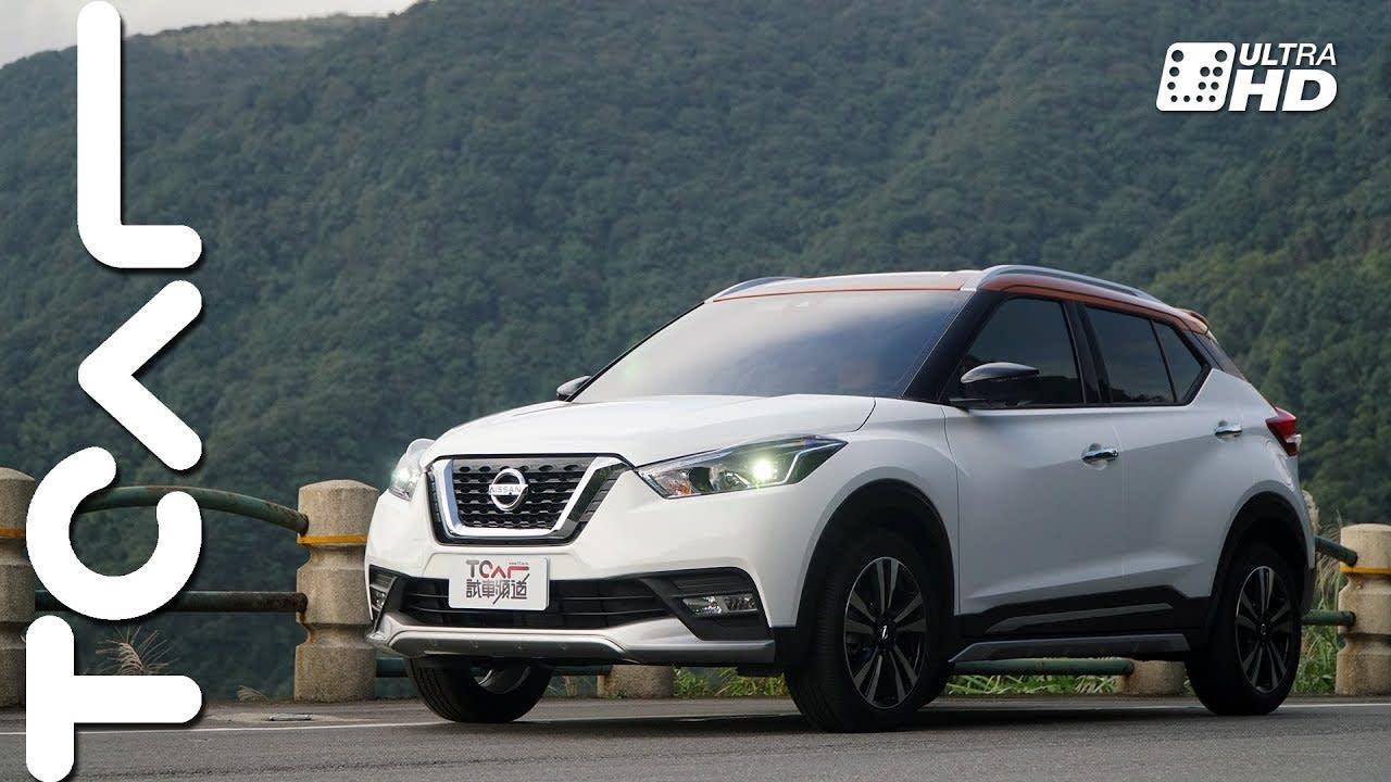 給世界一腳 Nissan Kicks 新車試駕 -TCar