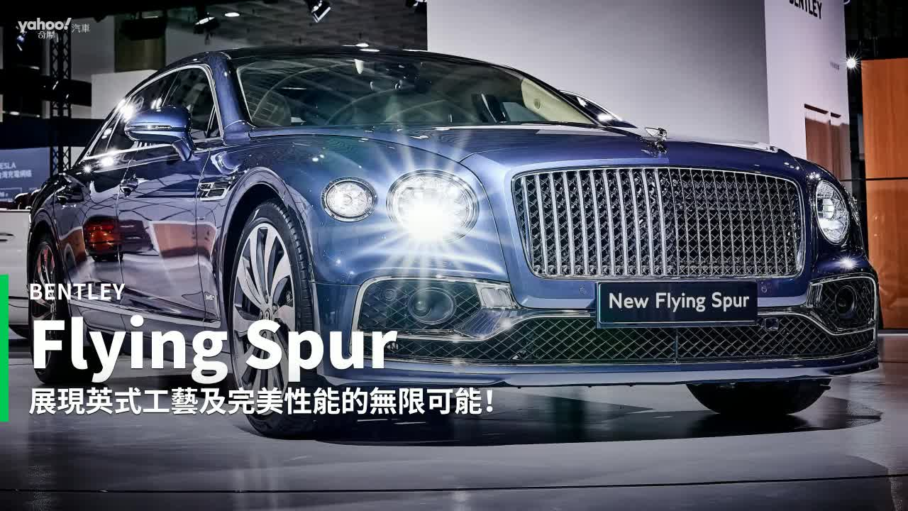 【新車速報】頂級豪華始於家一般感受!Bentley全新大改款Flying Spur正式登台!
