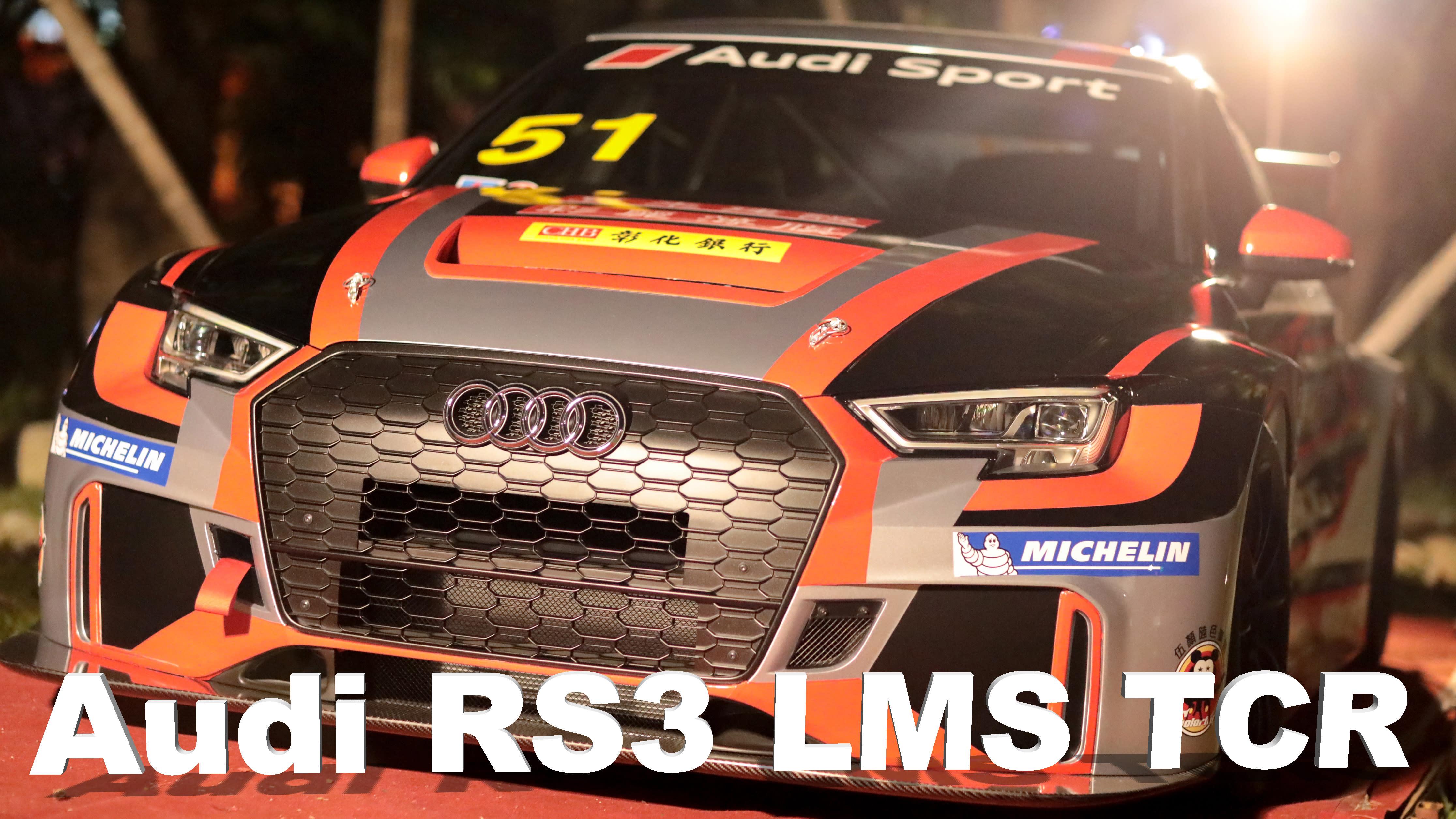 競技猛獸 Audi RS3 LMS 全新工廠賽車登台!