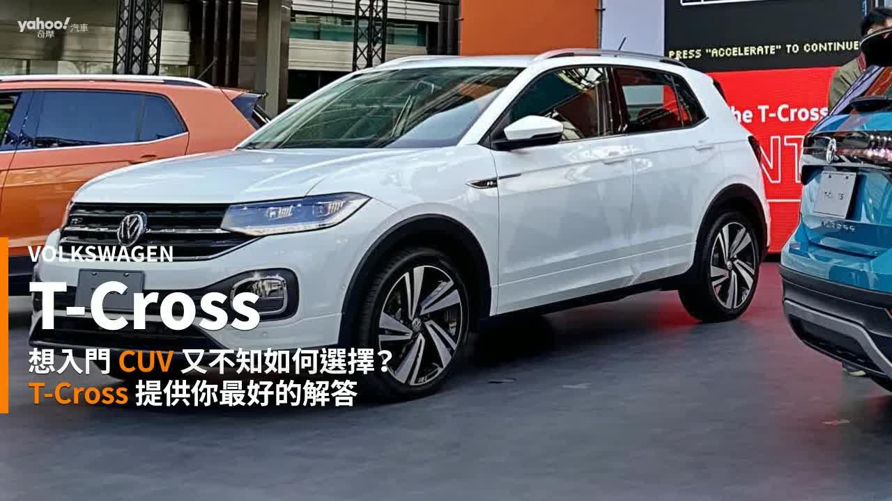 【新車速報】夠強大就無所畏懼!2020 Volkswagen T-Cross正式登場!何須執著教條規則?