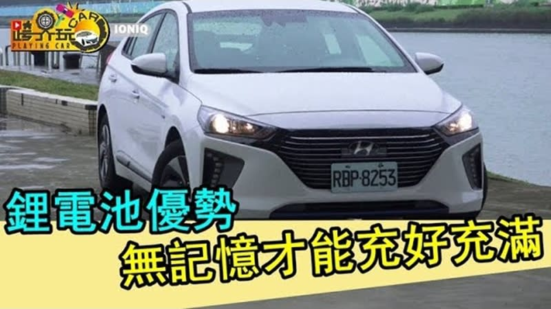 Hyundai IONIQ Hybrid試駕 動力狠來電