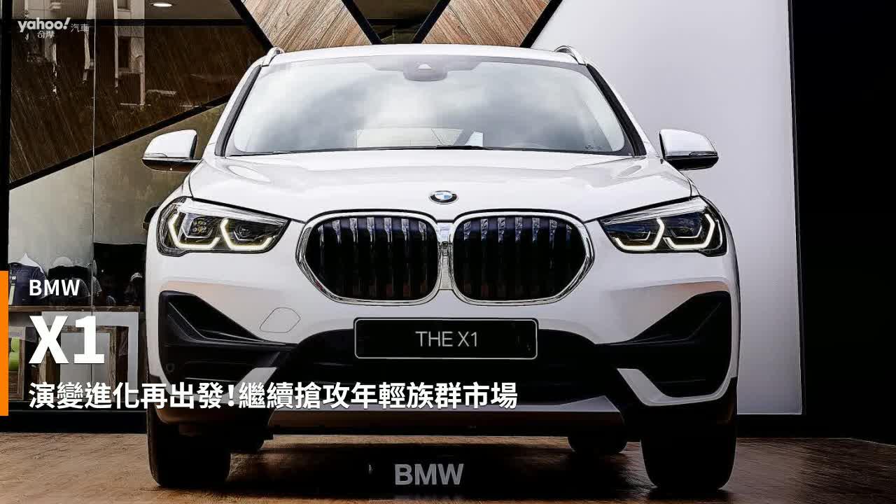 【新車速報】搶先1系列抵達!全新BMW小改款X1正式發表185萬元起!