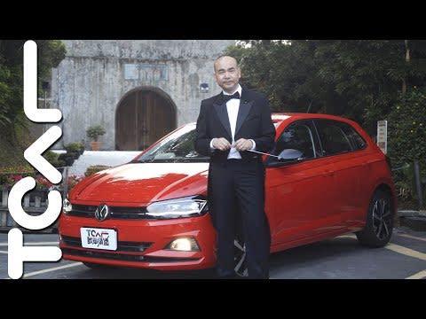 Volkswagen Polo beats 獨享的飛馳樂廳 新車試駕 - TCAR